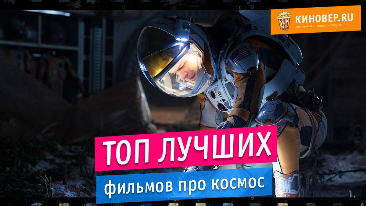 список топ лучших фильмов про космос по рейтингу зрителей